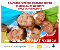 Благотворително коледно парти за децата от ДОВДЛРГ град Белоградчик