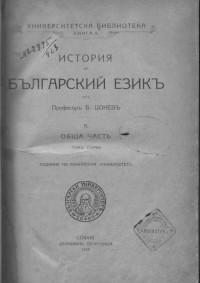 Проф. д-р Беню Цонев