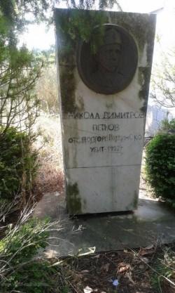 Никола Петков от село Подгоре