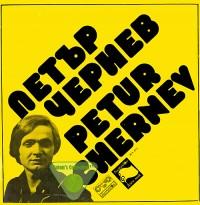 Петър Чернев албуми