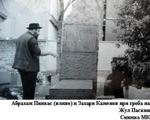 Абрахам Пинкас (вляво) и Захари Каменов при гроба на Жул Паскин