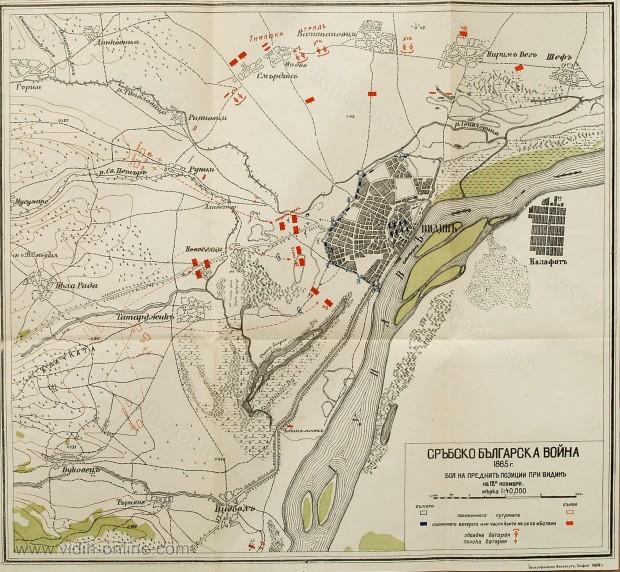 Карта на Видинската крепост от войната 1885г