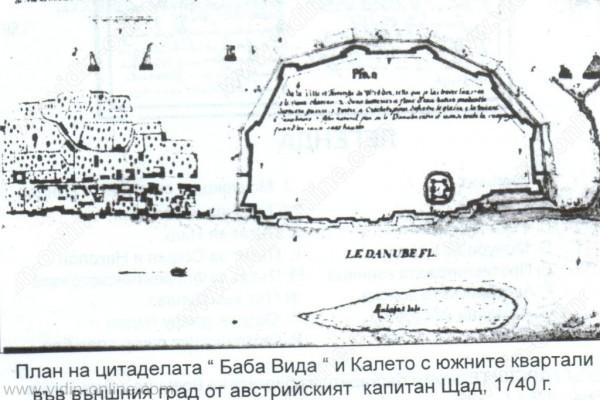 План на цитаделата БАБА ВИДА и калето с южните квартали във външният град от австрийският капитан Щад 1740