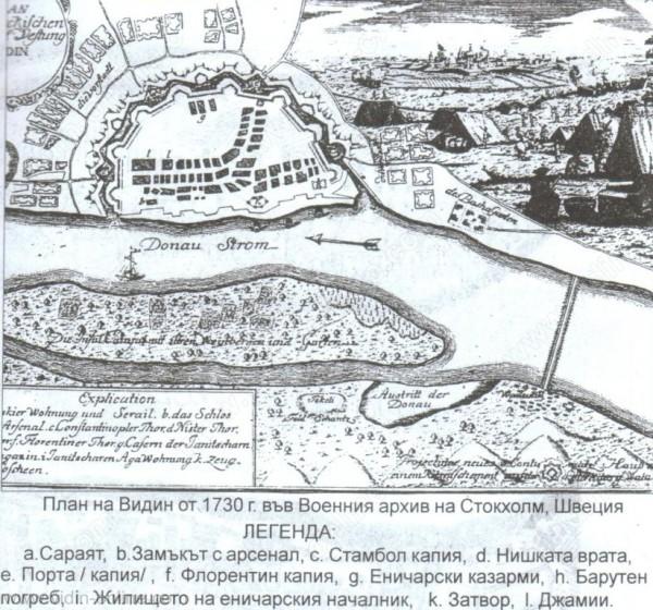 План на Видин от 1730г във военния архив на Стокхолм Швеция