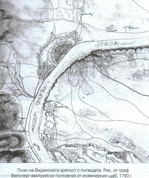 План на Видинската крепост с пътищата. Рисунка от граф Велсперг австрийски полковник от инжинерния щаб 1790
