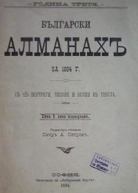 Български алманах