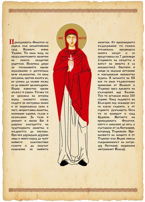 08.16_sv_joakim_osogovski_15v_saparevo_b