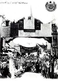 Postcard Monastir gate
