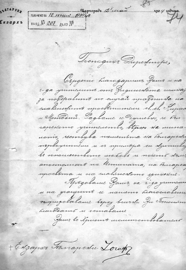 Писмо от Българския екзарх Йосиф в Цариград до директора на Българската мъжка гимназия във Видин. 19 май 1904 г.