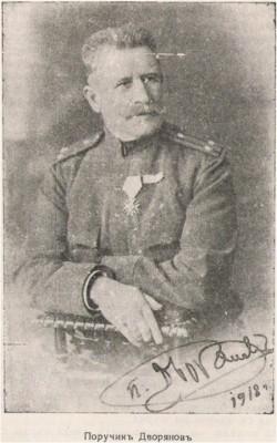 Поручик Дворянов