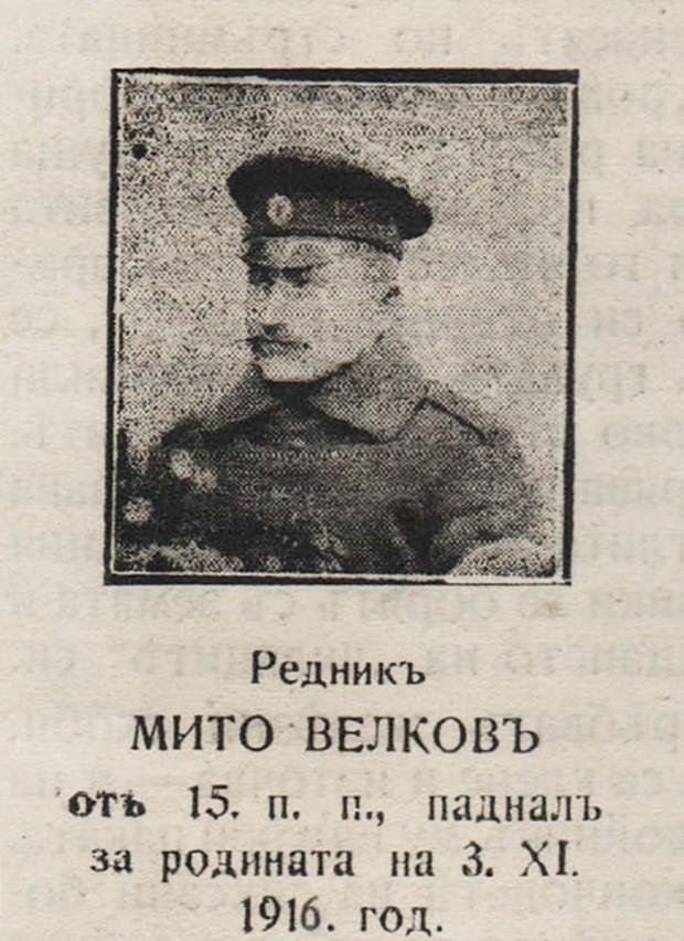 Мито Стаматов Велков