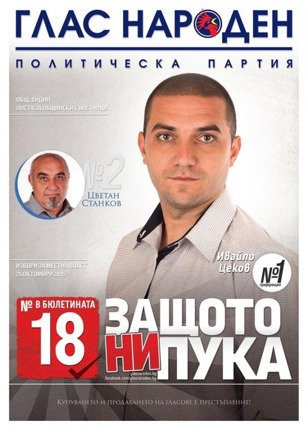 Ивайло Цеков с бюлетина номер 18