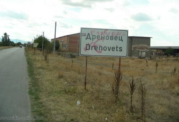 Мост край село Дреновец, свързващ селото със земеделски площи, е в лошо състояние
