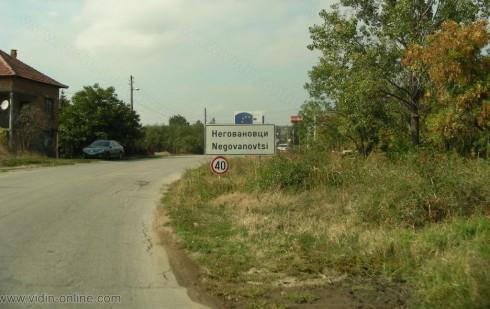 """Читалище """"Светлина-1928""""във видинското село Неговановци се нуждае от основен ремонт"""