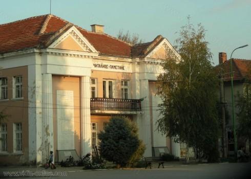 Читалището в Ново село се подготвя за основен ремонт и 140-годишен юбилей