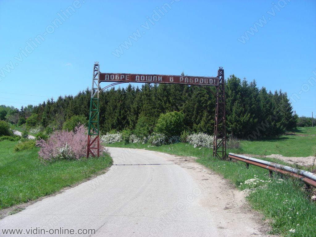 Добре дошли във Раброво