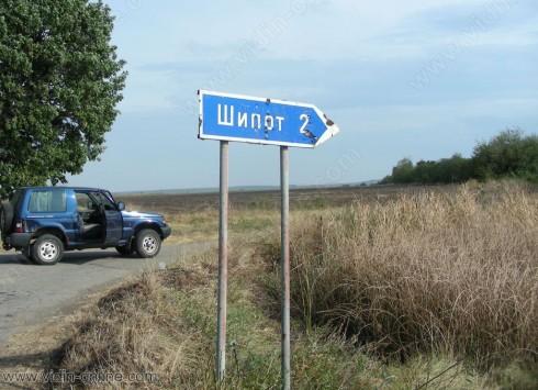 """Във видинското село Шипот ГЕРБ получава 12 гласа, """"БСП лява България е с 11"""