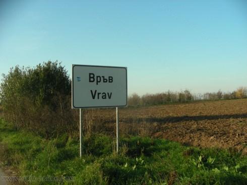 Залято е рибарското селище на село Връв - първото населено място в българския участък на река Дунав