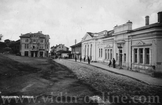 Старият Белоградчик