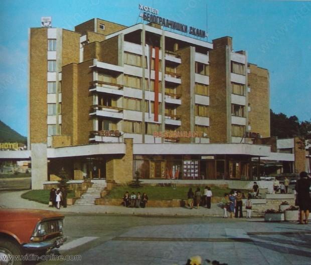 Хотел Балкантурист в Белоградчик