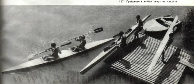 Морски сговор - Видин