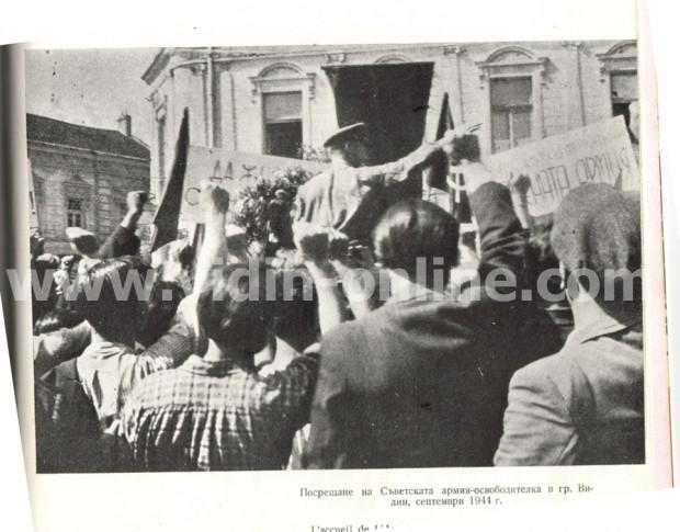 Посрещане на съветските войски във Видин