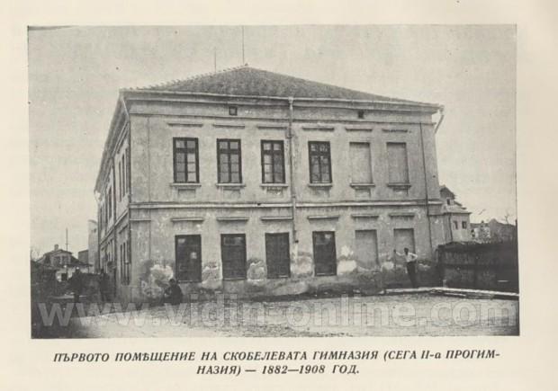 Скоблевата гимназия във Видин