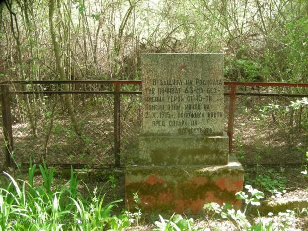 Паметника до Големаново (Гроба)