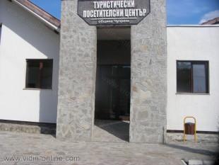 Посетителски център в село Долни Лом