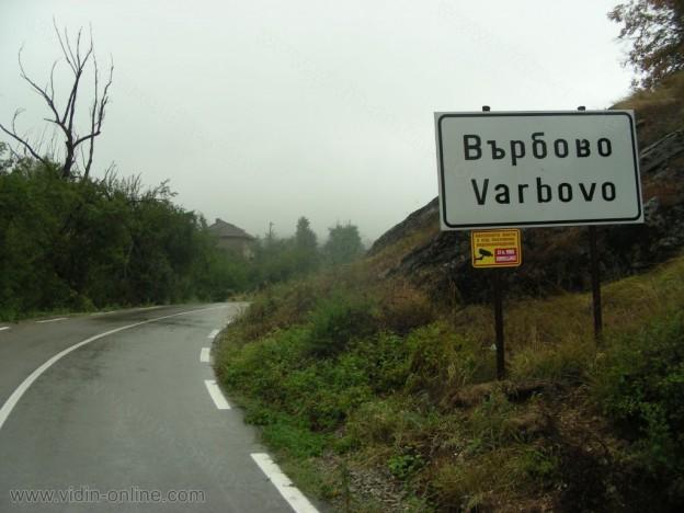 село Върбово