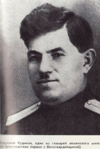 Павел Назарович Кудинов