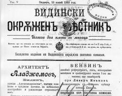 """обява на арх.Аладжемов във """"Видински Окръженъ вестникъ"""" 1915г."""