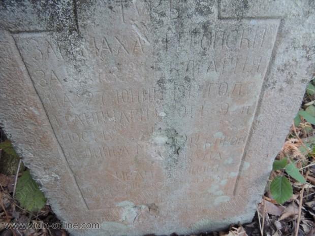 Паметник на загинали граничари над село Чупрене