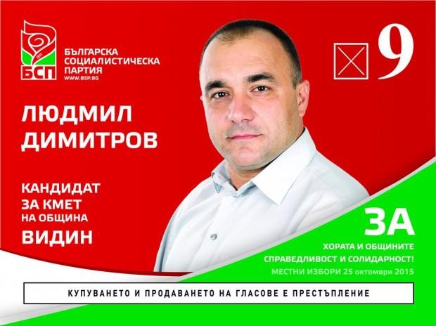 Людмил Димитров, кандидат за кмет на Видин от БСП: Използване на възможностите на МВР и местната власт за гарантиране сигурността в населените места на общината
