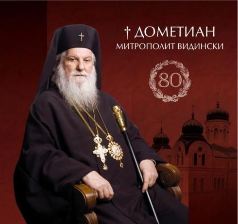 38 години от епископската хиротония на митрополит Дометиан