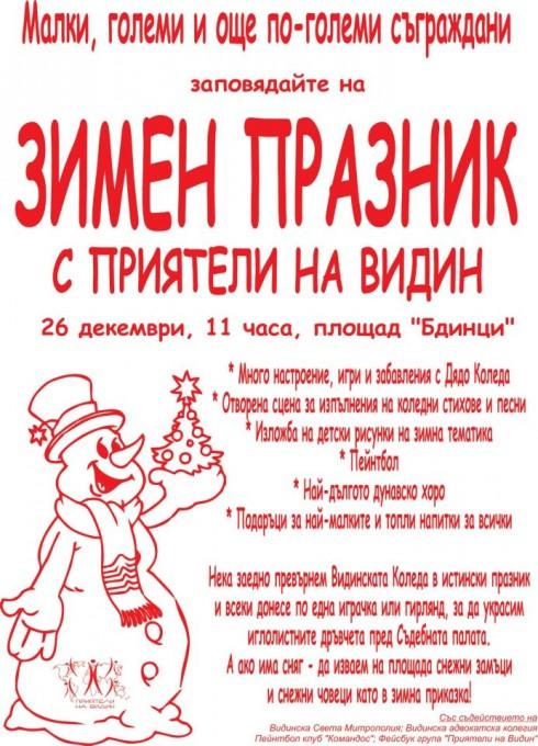 """Видинчани се обединиха в Интернет за провеждането на зимен празник """"Видинската Коледа"""""""