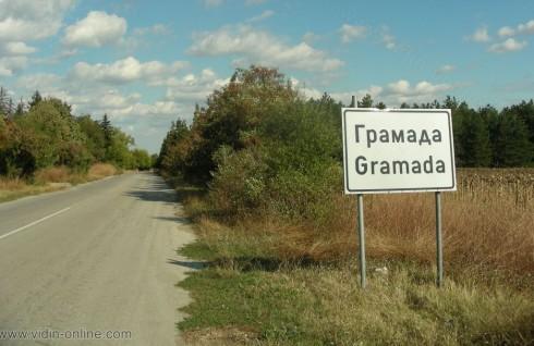 Доброволното формирование в град Грамада разполага с противопожарен автомобил