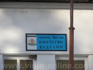 село куделин