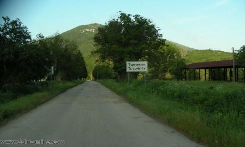 Нормализира се обстановката в село Търговище, община Чупрене