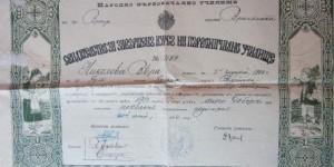 С-ВО ЗА ЗАВЪРШЕН КУРС НА ПЪРВОНАЧАЛНО. ОБУЧЕНИЕ-1910г-гр.КУЛА