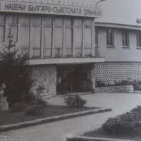 Читалище Васил Живков в Кула