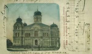 Катедрален храм Св.Димитър - Видин