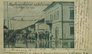 Наводнението през 1897г. - Видин