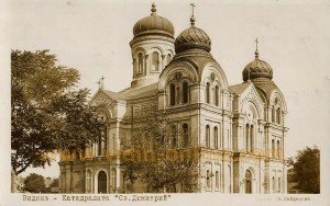 Катедрален храм Свети Димитър Видин