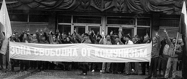 Протест срещу комунизма във Видин