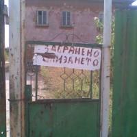 Портала на Комендатура БРЯГ
